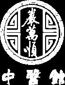 中醫館logo
